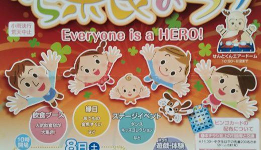 奈良の子ども向けイベント「なら奈良まつり」2018年の日程!花火の時間は?